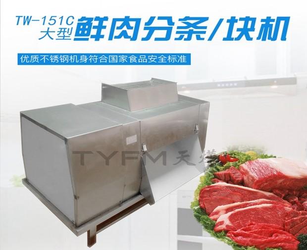 TW-151C  鲜肉分条/分块机