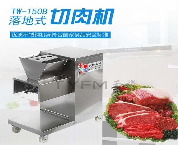 TY-150B  落地式切肉机