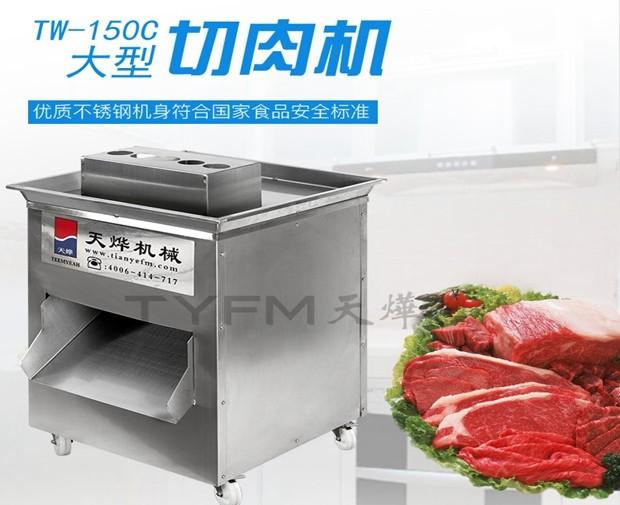 TW-150C  大型切肉机