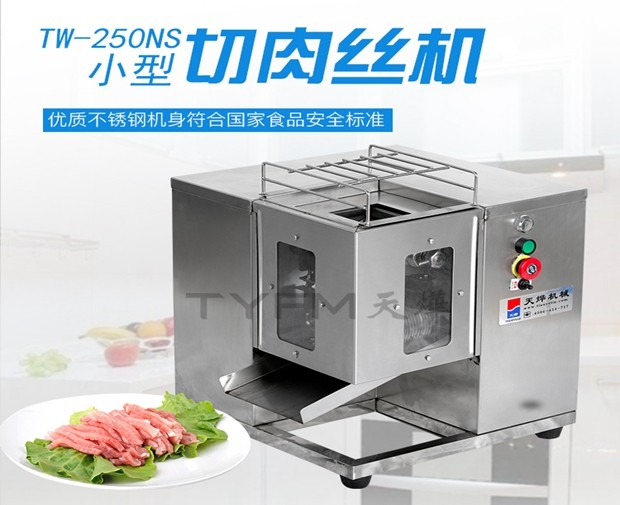 TW-250NS  小型切肉丝机