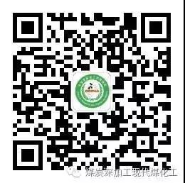 """关于召开""""首届中国煤制氢与氢能产业发展大会""""的通知"""