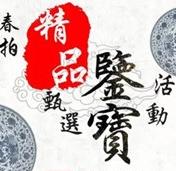 春拍精品甄选鉴宝活动