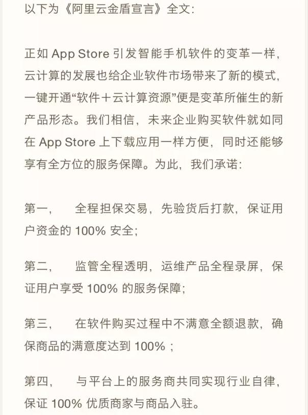 更放心的知识,知途联合阿里云发布金盾宣言