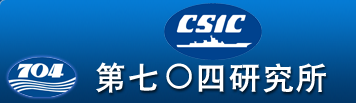 中船重工七〇四研究所