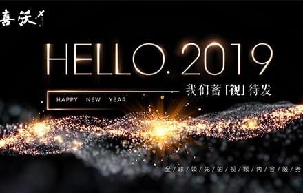 喜沃集团2019年元旦放假公告|喜迎新年,点燃2019