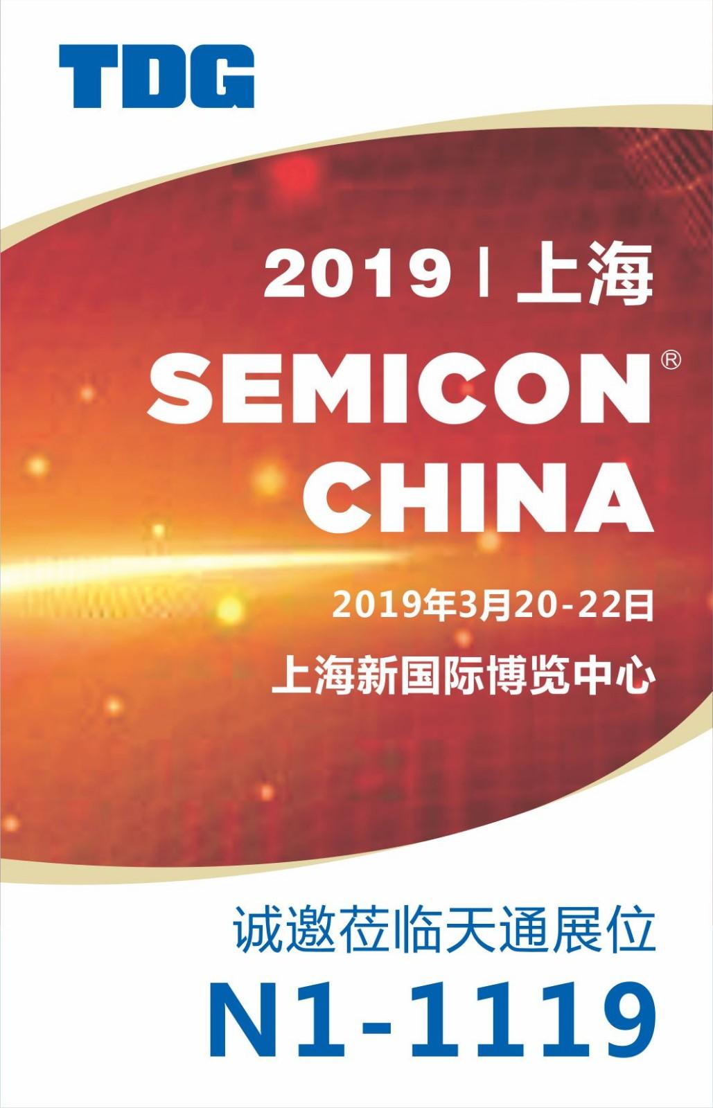 2019上海SEMINCON CHINA展