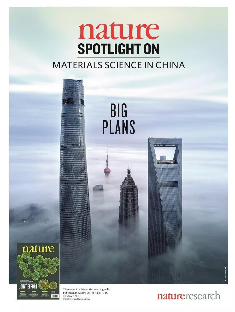 重磅!全球顶级学术杂志《Nature》再次报导联盟工作