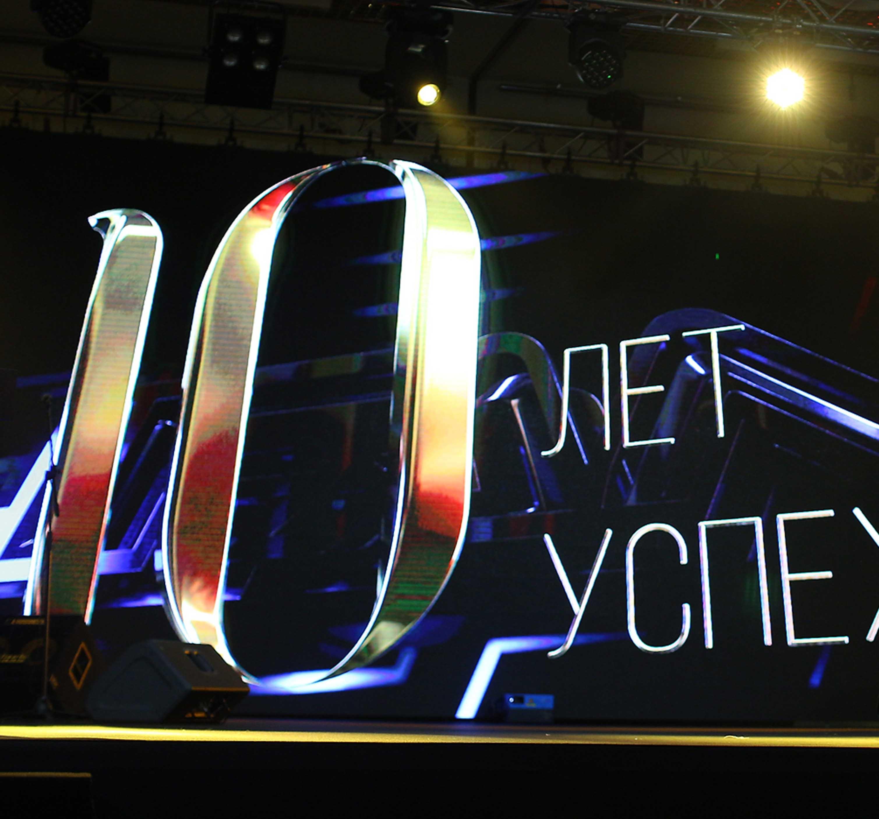2017年力帆俄罗斯十周年庆典