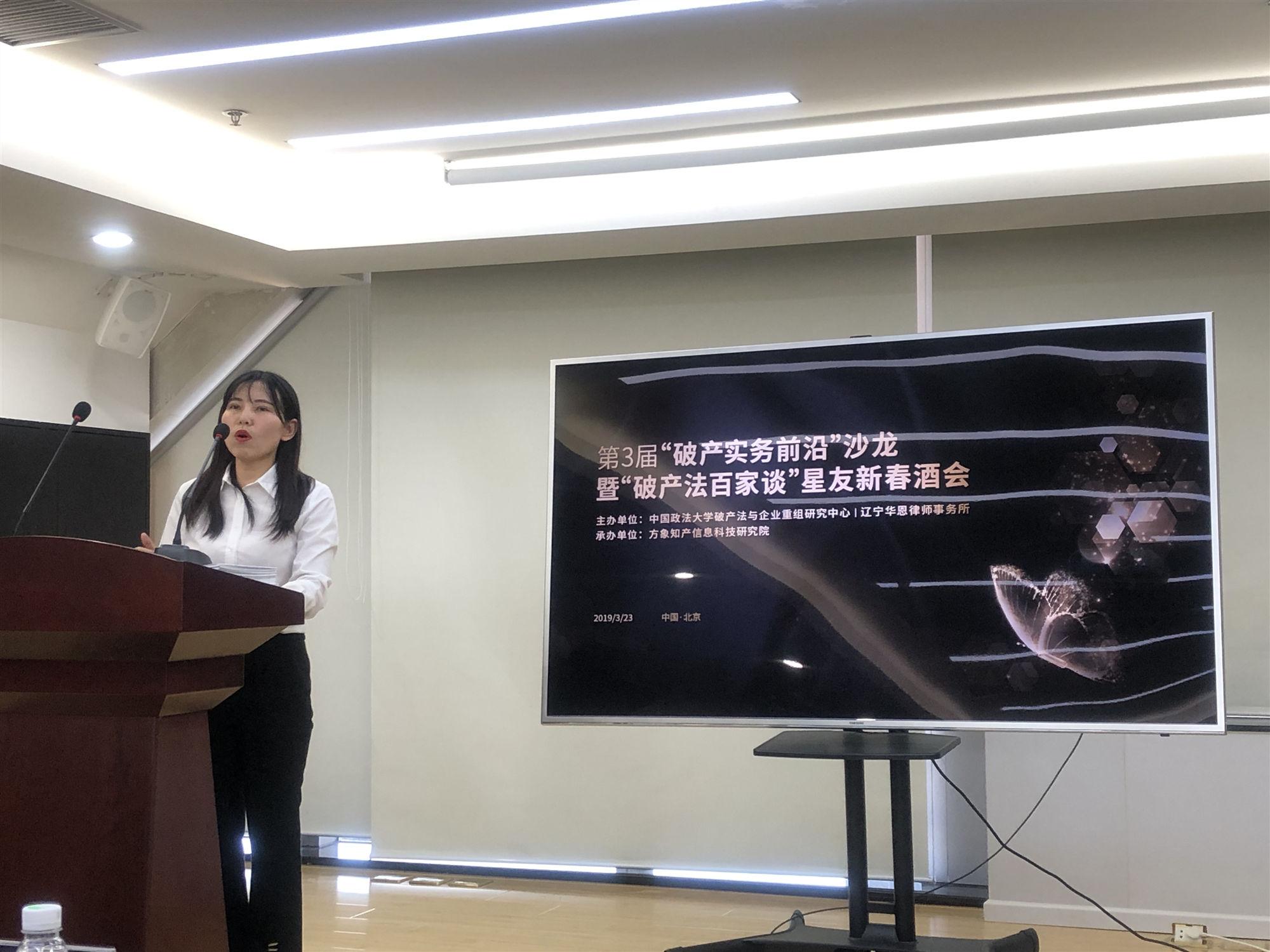 """集团法律总顾问方法律所刘艳主任、张芮律师受邀参加第三届""""破产实务前沿""""沙龙"""