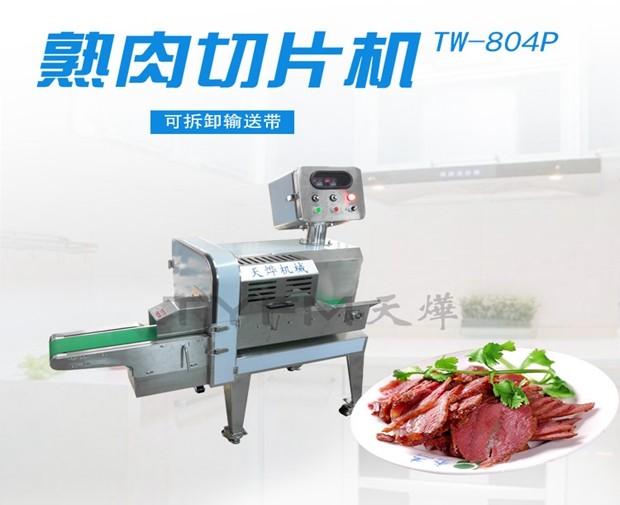 TW-804P  熟肉切片机
