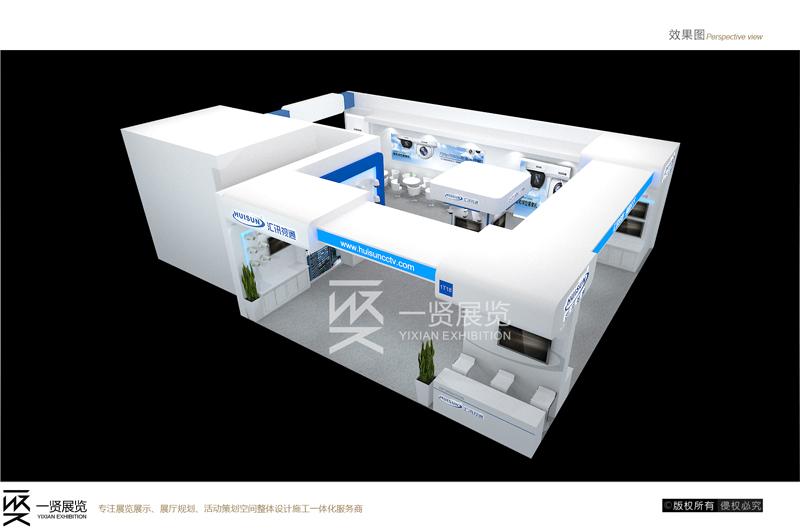 汇讯视通-深圳安博会展方案