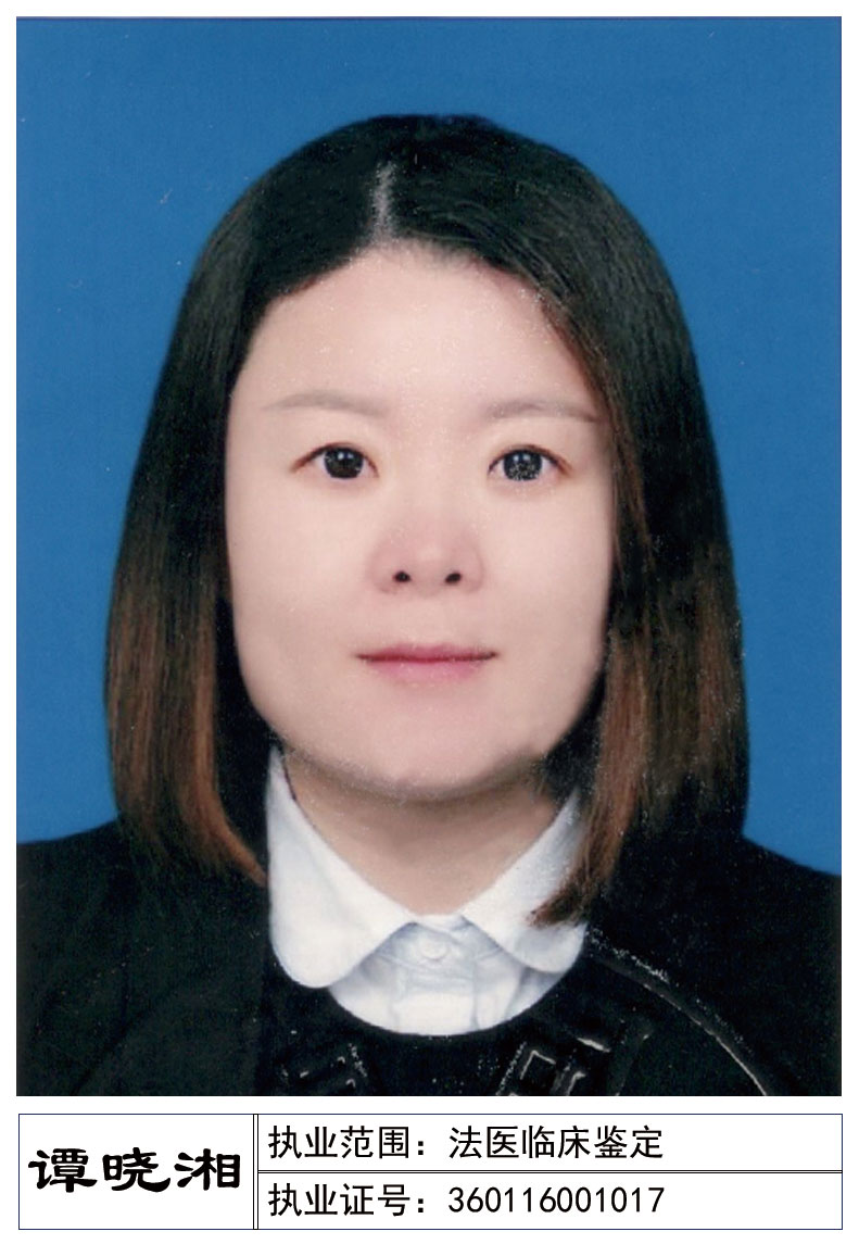 谭晓湘--法医物证、临床、法医病理鉴定人