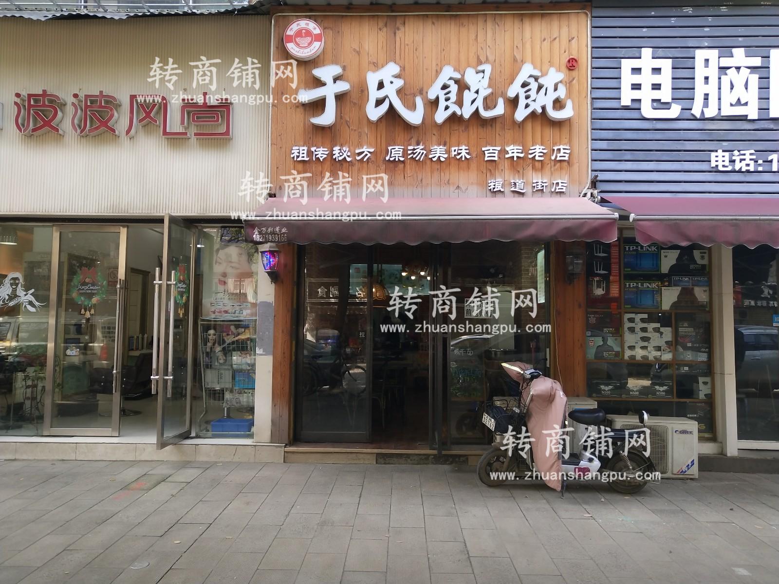 粮道街餐饮旺铺优价转让!