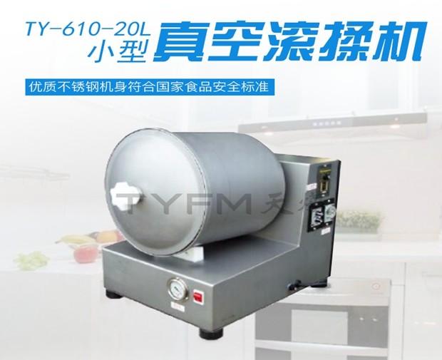 TY-610-20L  小型真空滚揉机-食品机械万搏manbetx官网电脑版