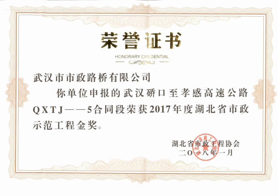 2017年度湖北省市政示范工程金奖