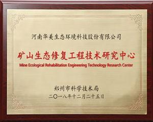 郑州市矿山雷竞技app下载官网雷竞技app下载官方版工程技术研究中心