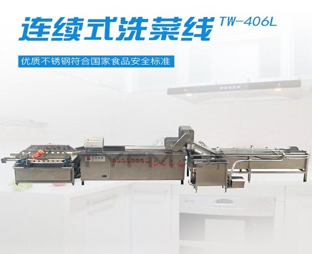 TW-406L  连续式洗菜线