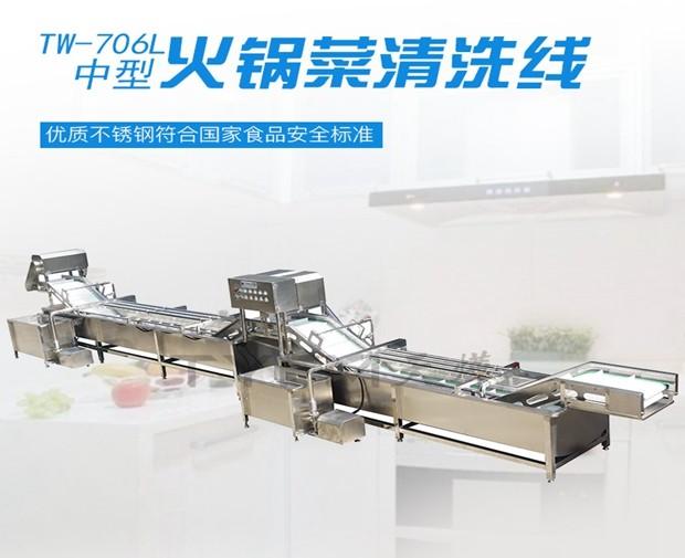 TW-706L  火锅菜清洗线
