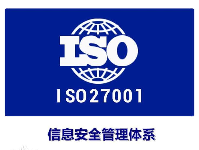 ISO27001uedbet安全管理系统认证申请流程