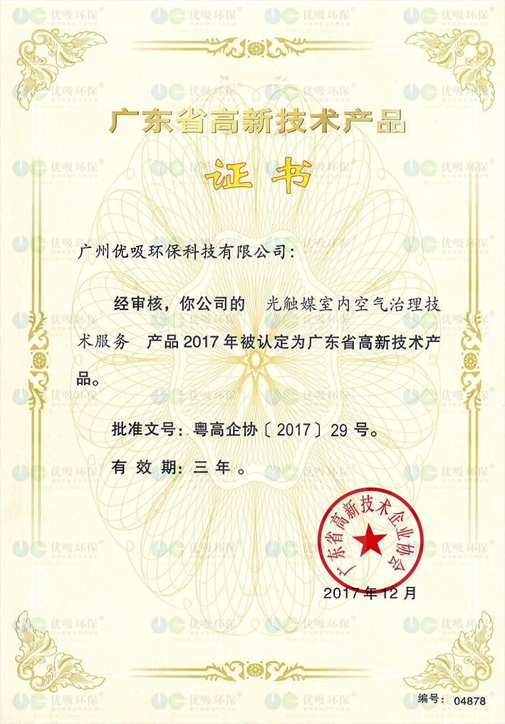 光触媒高新产品认证