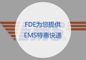 EMS一级代理