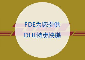 DHL一级代理