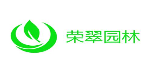 广州荣翠园林绿化有限公司