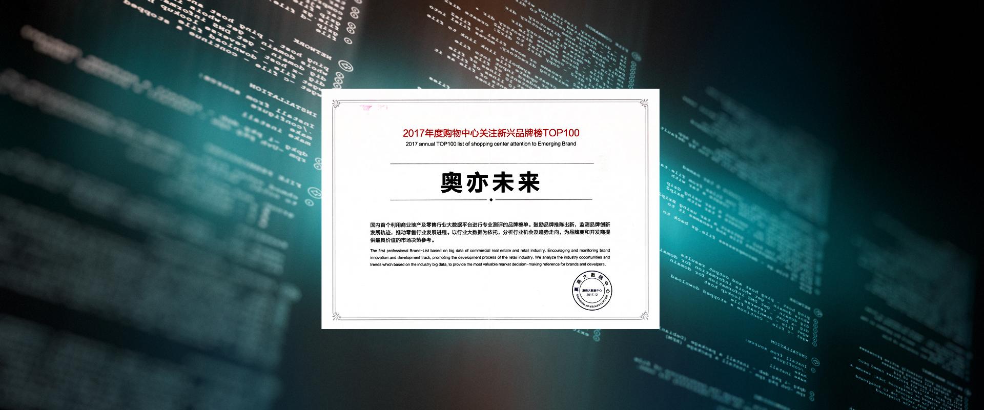 奥亦未来入选2017年度购物中心关注新兴品牌榜TOP100!
