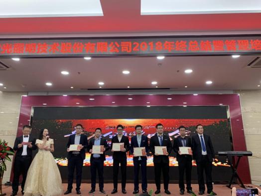 raybet雷竞技官网照明2018年终颁奖晚会圆满成功