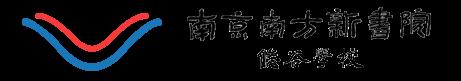 南京南方书院文化传播有限公司