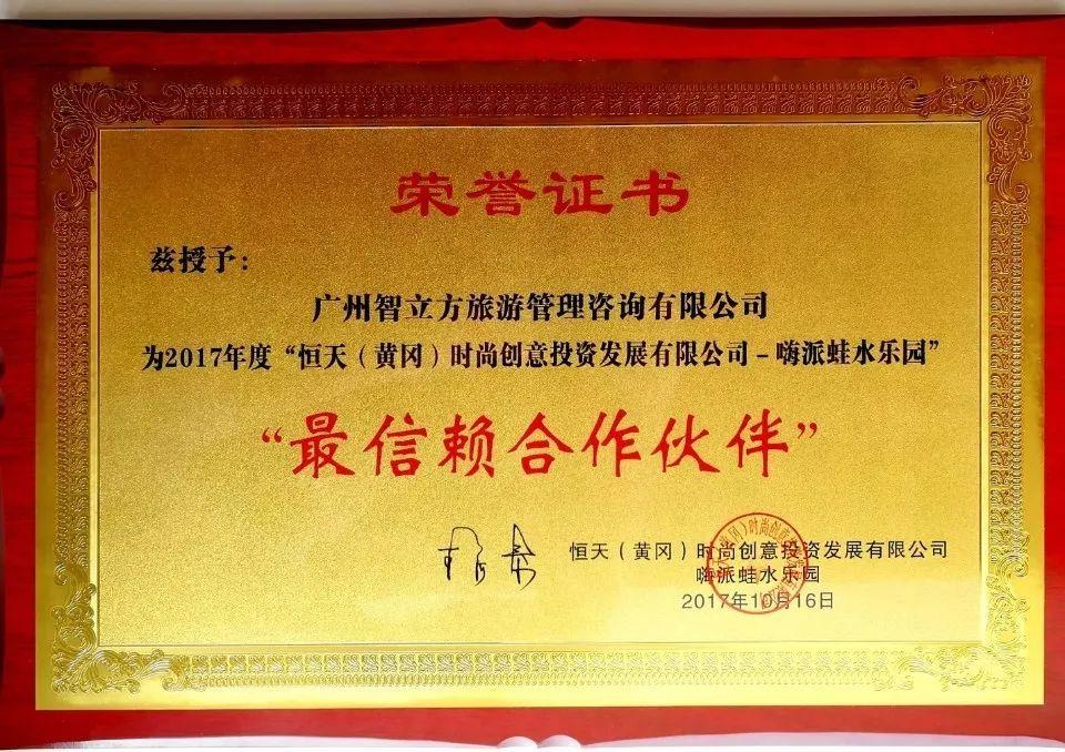 广州智立方荣获嗨派蛙水乐园颁发的荣誉证书