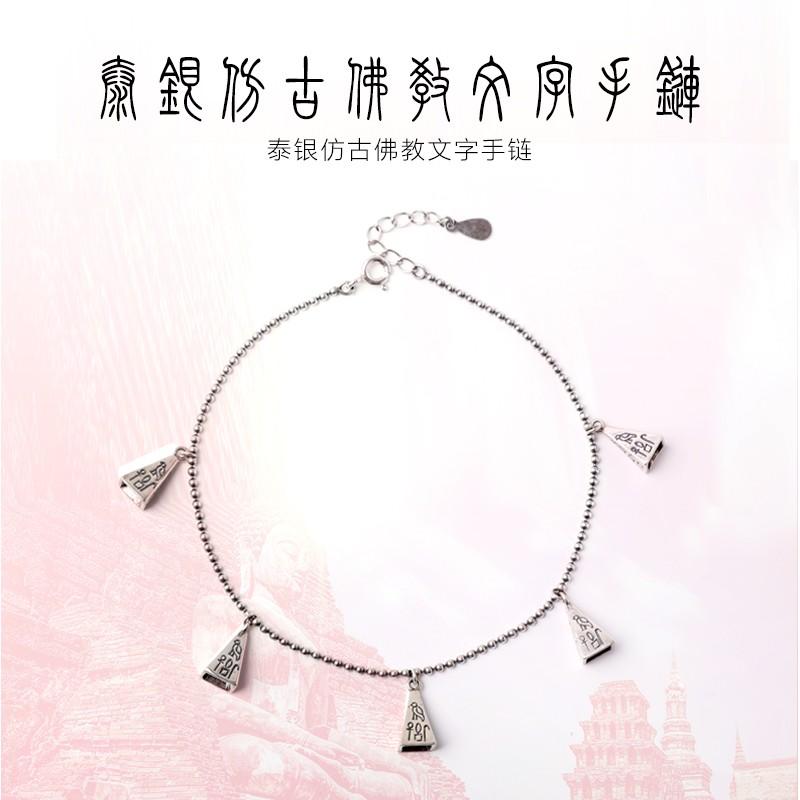 泰银仿古佛教文字手链