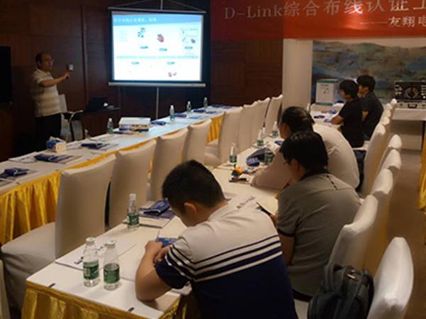 D-Link综开布线认证工程师推止会——北京站