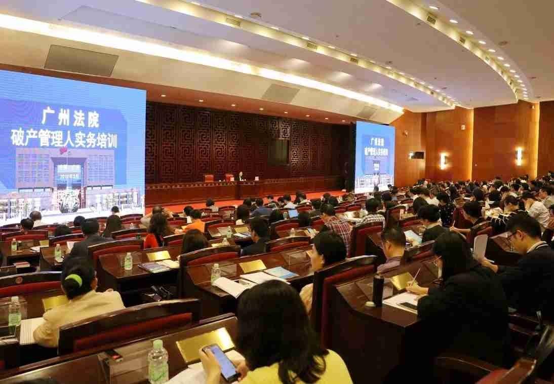 广州中院举办破产管理人实务培训班