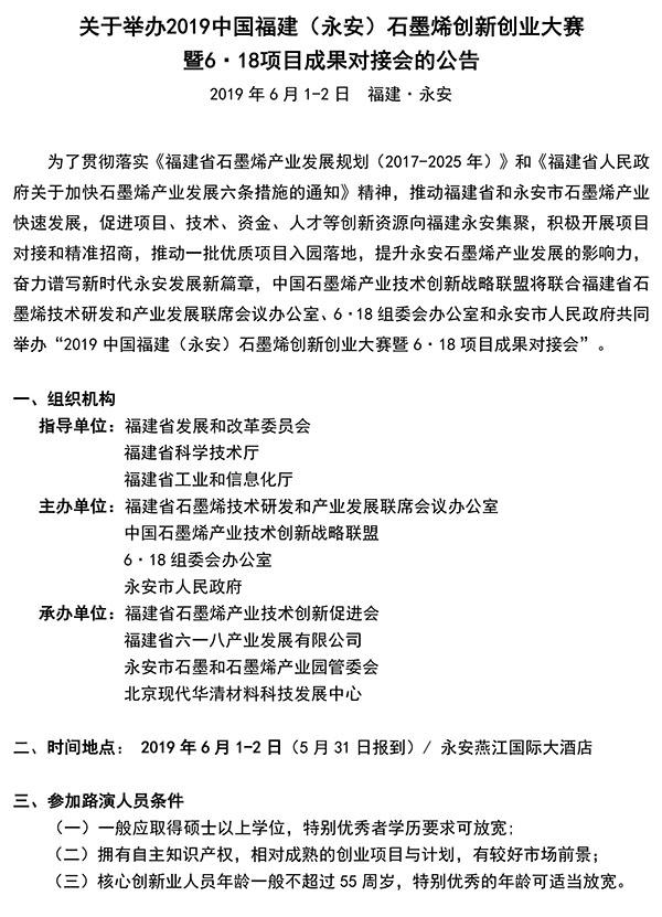 关于举办2019中国福建(永安)石墨烯创新创业大赛暨6·18项目成果对接会的公告