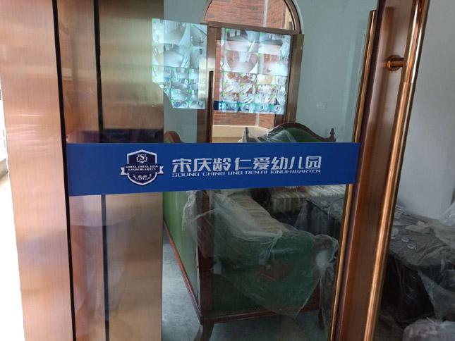 宋庆龄幼儿园液晶拼接项目