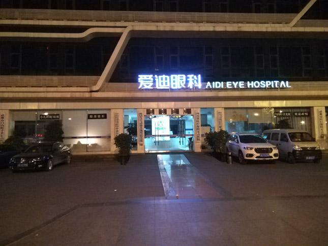 爱迪眼科医院液晶大屏项目