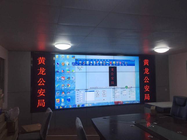 凉山黄龙公安局液晶拼接项目