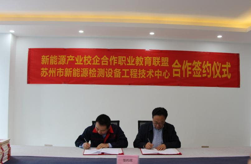 苏州市新能源检测设备工程技术中心与新能源产业校企合作职业教育联盟成功签约