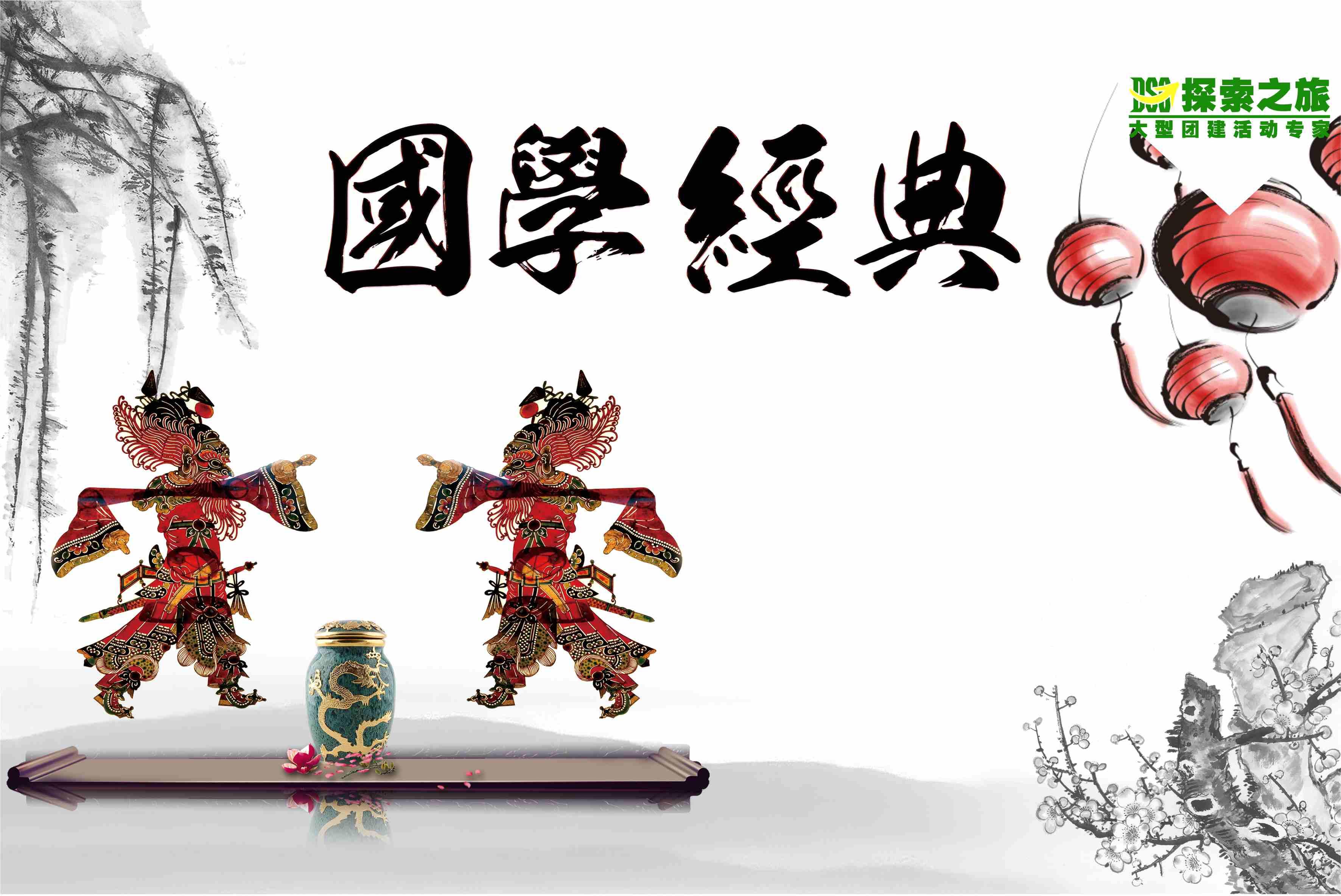 【文化式拓展】国学新体验