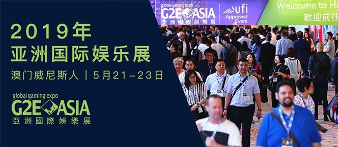 2019 G2E Asia 亚洲国际娱乐展