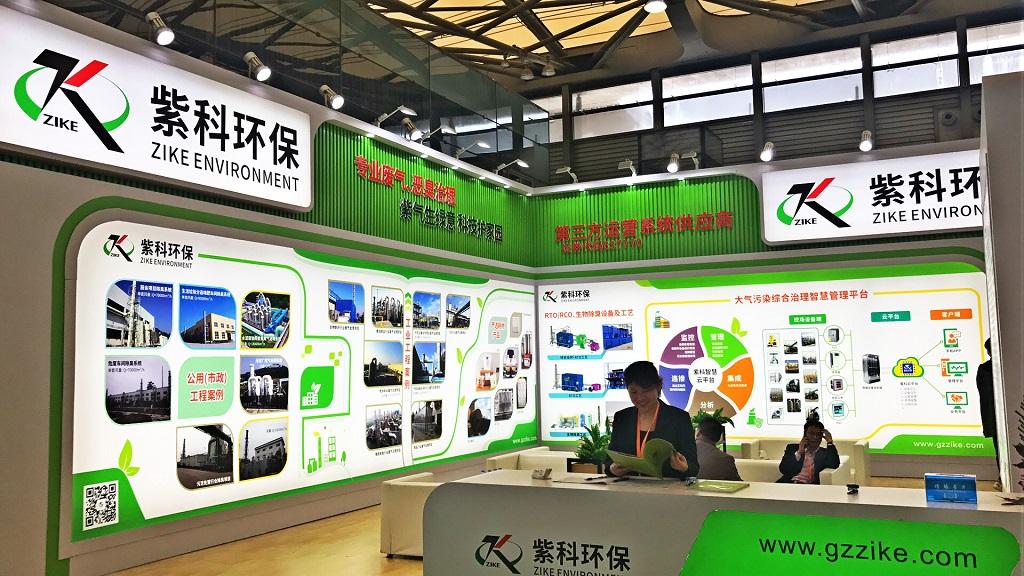 执着造就不凡——紫科环保精彩亮相2019中国环博会