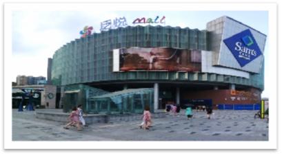 武汉泛悦mall西汇·科技娱乐乐园
