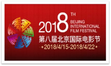 北京国际电影节嘉年华·VR馆
