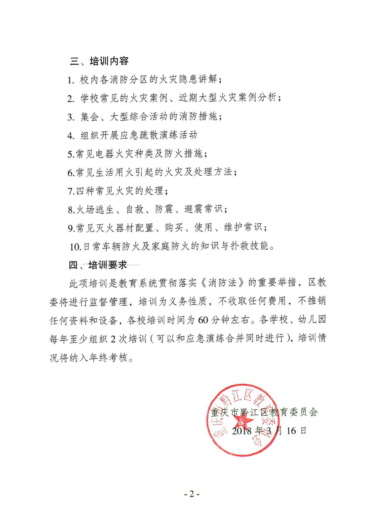 重庆黔江区教育委员会