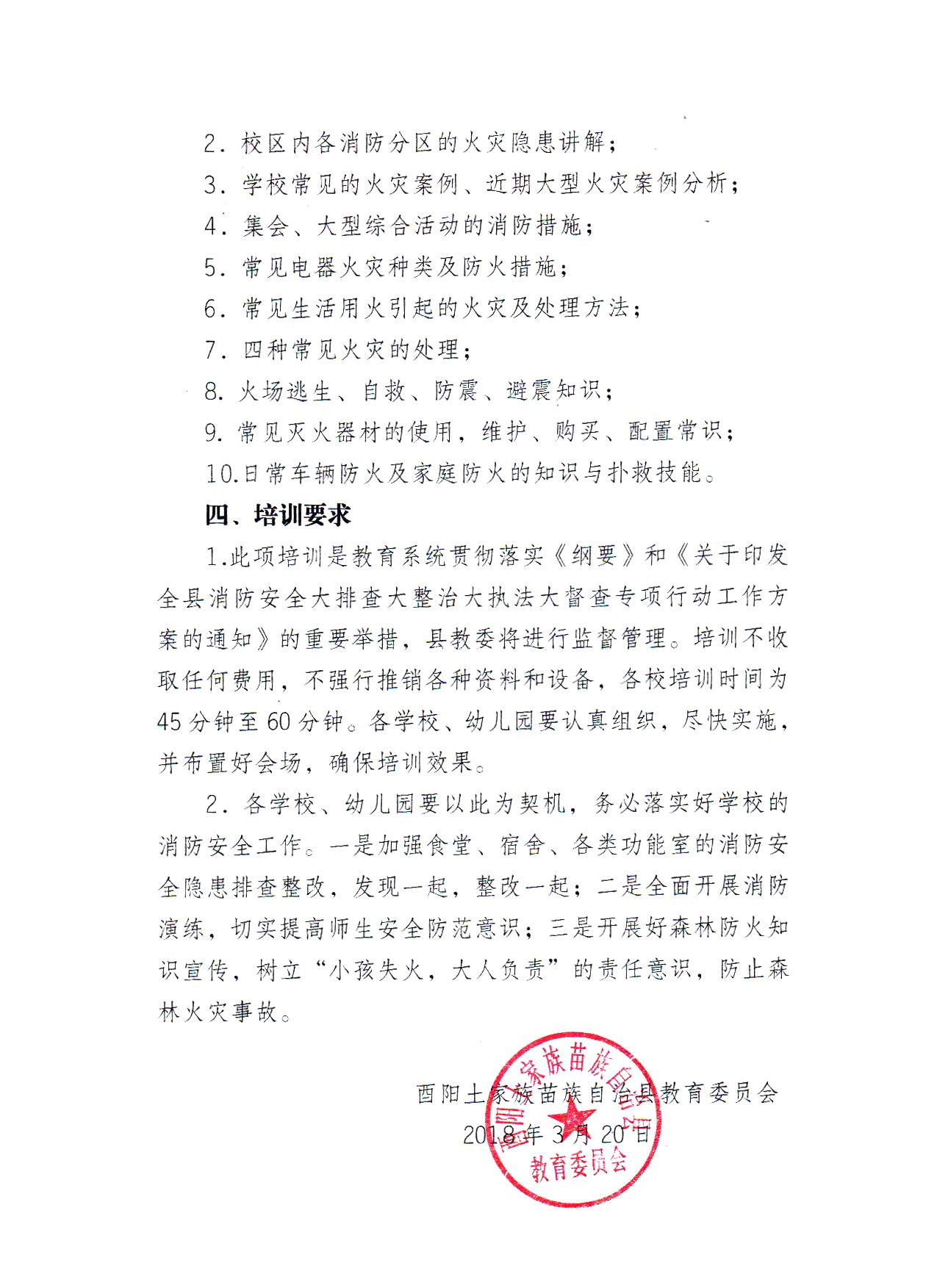 酉阳土家苗族自治县教育委员会