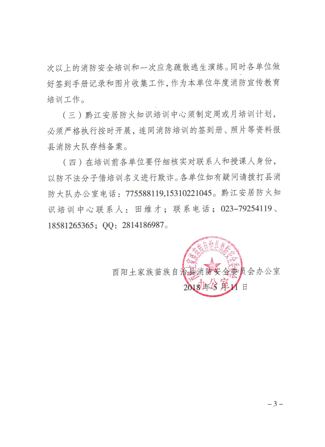 酉阳土家族苗族自治县消防安全委员会