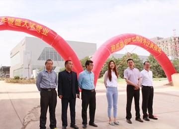 """大中原国际亚博体彩官网""""五一""""盛大试营业"""
