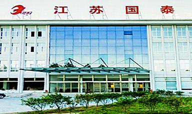 江苏国泰国际集团股份有限公司