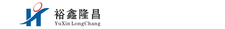 河南裕鑫隆昌温室工程有限公司